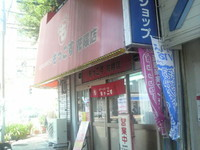 「鴨つけ麺(700円)」@もっこす 花隈店の写真