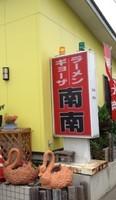「五目うま煮ラーメン+餃子」@ラーメンテラス 南南の写真