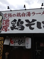 「濃厚味玉付鶏そば ¥750」@とりの助 下小出店の写真