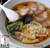 「チャーシューメン(850円)」@まるいちの写真