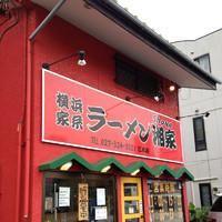 「半チャーハンセット  塩+餃子」@横浜ラーメン 湘家 江木店の写真