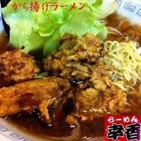 「から揚げラーメン 700円」@幸香の写真