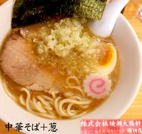 「中華そば(麺少な目)+葱(800円)」@大勝軒 堀切店の写真