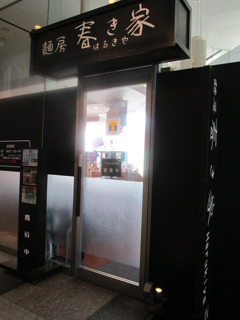 麺房 春き屋 image