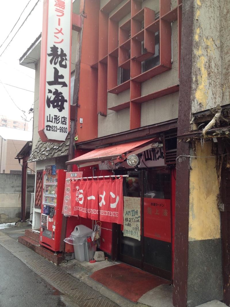 ラーメン消費量日本一の山形!いったいどんなラーメン屋が人気なのか?