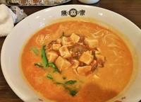 「担々麺セット¥880(を少々アレンジ)」@陳麻家 三宮店の写真
