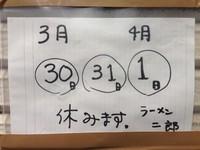 「醤油並ニンニク」@中華そば 卍の写真