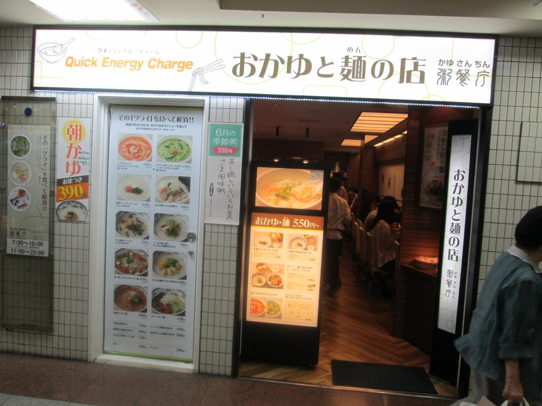 粥餐庁 (新宿京王モール店) image