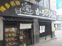 「ごぼう天うろん500円」@かろのうろんの写真
