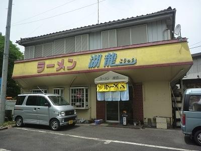 ラーメン 湖龍 image