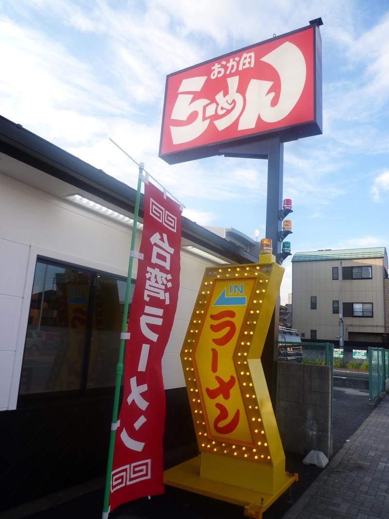 台湾らーめん おか田 (大曽根店) image