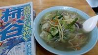 「タンメン ¥600(磯子の逸品認定)」@平和楼の写真