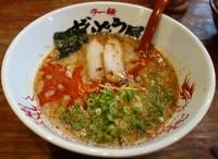 「元味HOTらーめん」@ラー麺 ずんどう屋 総本店の写真