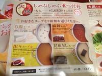 「火鍋しゃぶしゃぶ食べ放題、ドリンクバー」@バーミヤン 西東京田無店の写真