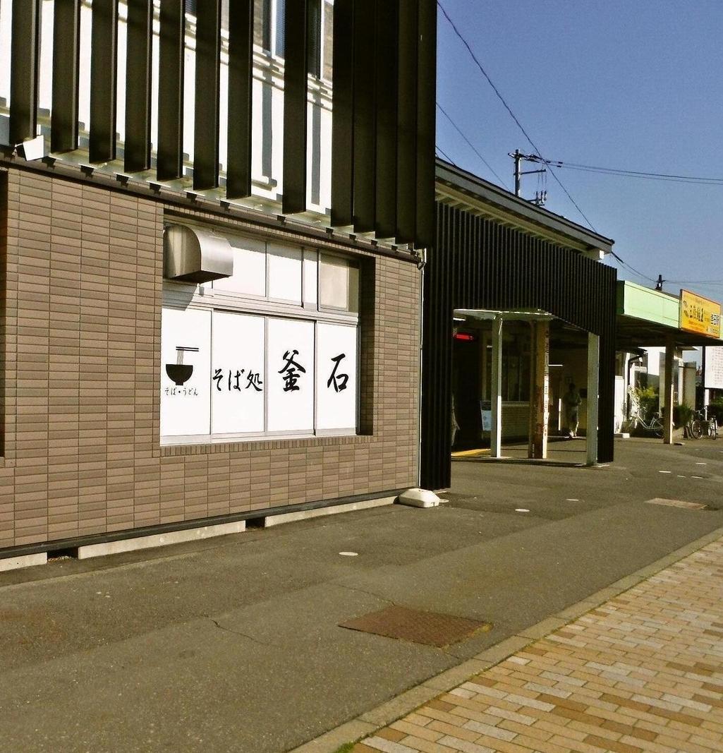 そば処 (釜石店) image