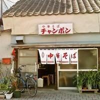 「チャンポン  700円」@チャンポン屋の写真