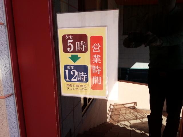 朝鮮飯店 (高前バイパス店) image