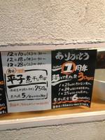 「【限定】平子煮干しそば」@煮干し中華そば三四郎の写真