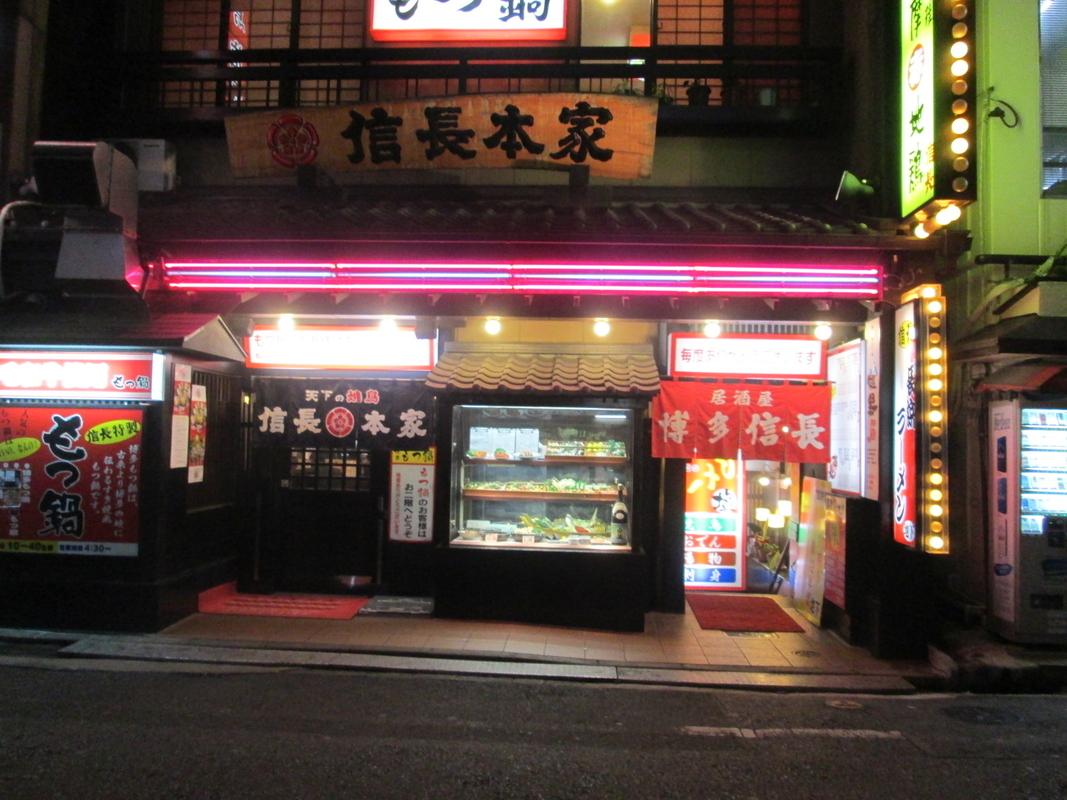 信長本家 (筑紫口店) image
