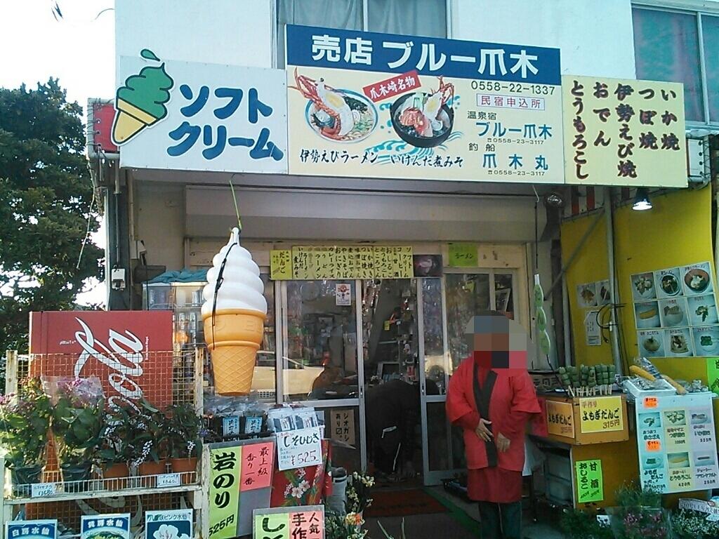 売店 ブルー爪木 image