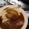 松屋 川越城下町店の写真