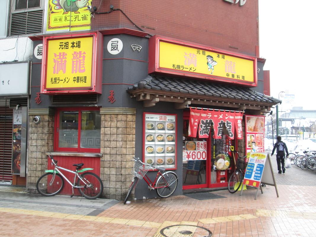 札幌ラーメン 満龍 (駅前通り店) image