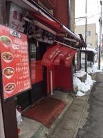 「赤湯辛味噌ラーメン大盛」@龍上海 山形店の写真