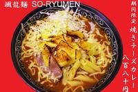 「期間限定焼きチーズカレーラーメン880円」@颯龍麺(SO-RYUMEN)の写真