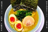 「豚骨醤油味玉ラーメン」@横浜家系ラーメン 松田家の写真