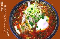 「颯龍スンドゥブラーメン」@颯龍麺(SO-RYUMEN)の写真
