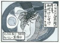 「トントロ炙りチャーシュー黒極み 980円」@初代けいすけ イーアスつくば店の写真