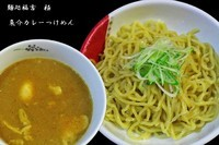 「魚介カレーつけめん750円(提供は終了)」@麺処 福吉 極の写真
