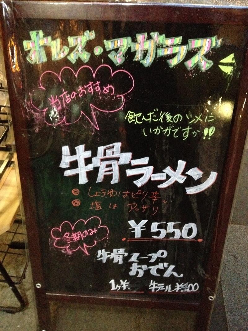オレズ・マガラズ (川端店) image