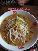 「味噌ラーメン」@おおぎやラーメン 沼田インター店の写真