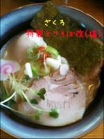 「特製とりそば改 塩」@麺屋 ざくろの写真