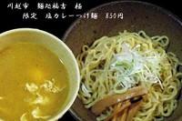 「塩カレーつけ麺 850円」@麺処 福吉 極の写真