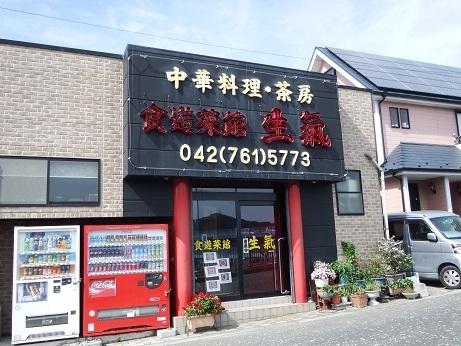 中華料理・茶房 食遊菜館 生氣 image
