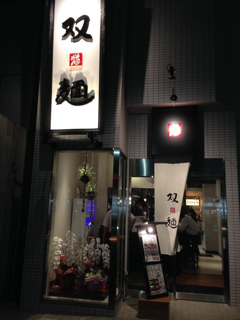 【門前仲町】から徒歩5分圏内にあるラーメン店4選!