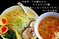 「からみそつけ麺キャベモヤシ+サービス味玉」@らあ麺 みかみの写真
