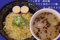 「焦しネギと鶏肉のつけ麺(塩)580円+颯龍煮玉子100円」@颯龍麺(SO-RYUMEN)の写真