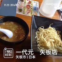 「つけ麺(756円)」@ラーメン&らーめん 一代元 矢板店の写真