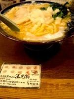 「ラーメン650円カタメコイメ トッピングパス・チャーシュー」@濃厚豚骨ラーメン 濱虎家の写真