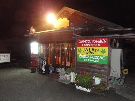 ジャラン(馬乱) (RASTA REGGAE 店) image