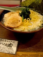 「ラーメン塩650円カタメコイメチャーシュー(軽虎カード使用)」@濃厚豚骨ラーメン 濱虎家の写真