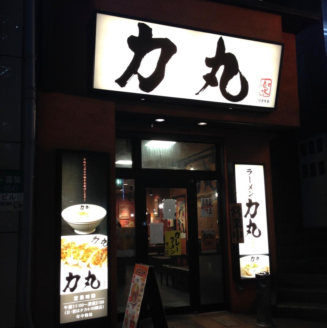 【名古屋駅】27時まで営業のお店も!締めで行きたいラーメン屋5選