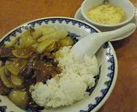 「牛ヒレ肉の中華カレーライス 1620円」@横浜中華街 北京飯店の写真