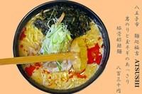 「岩のりと玉ネギのあっさり豚骨酢辣麺 830円(限定)」@麺処福吉ATSUSHIの写真