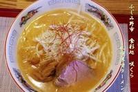 「札幌味噌ラーメン 700円(外税)」@食彩処 咲くらの写真