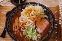 「タンドリーカレーラーメン 750円」@颯龍麺(SO-RYUMEN)の写真