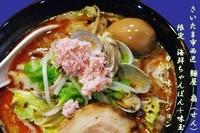 「海鮮ちゃんぽん+味玉 カレーバージョン 830円(回顧編)」@麺屋 扇 SENの写真